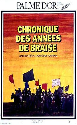 Affiche Chronique des années de braise (1975)
